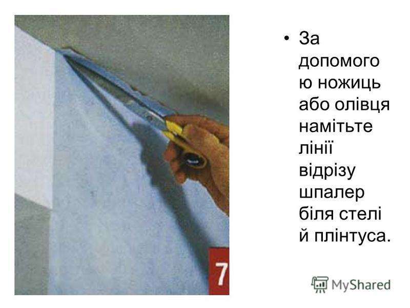 За допомого ю ножиць або олівця намітьте лінії відрізу шпалер біля стелі й плінтуса.