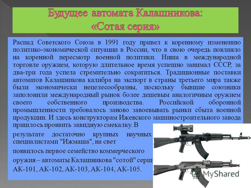 Распад Советского Союза в 1991 году привел к коренному изменению политико-экономической ситуации в России, что в свою очередь повлияло на коренной пересмотр военной политики. Ниша в международной торговле оружием, которую длительное время успешно зан