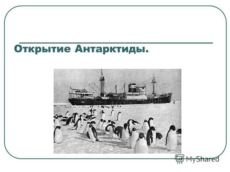 Открытие Антарктиды.