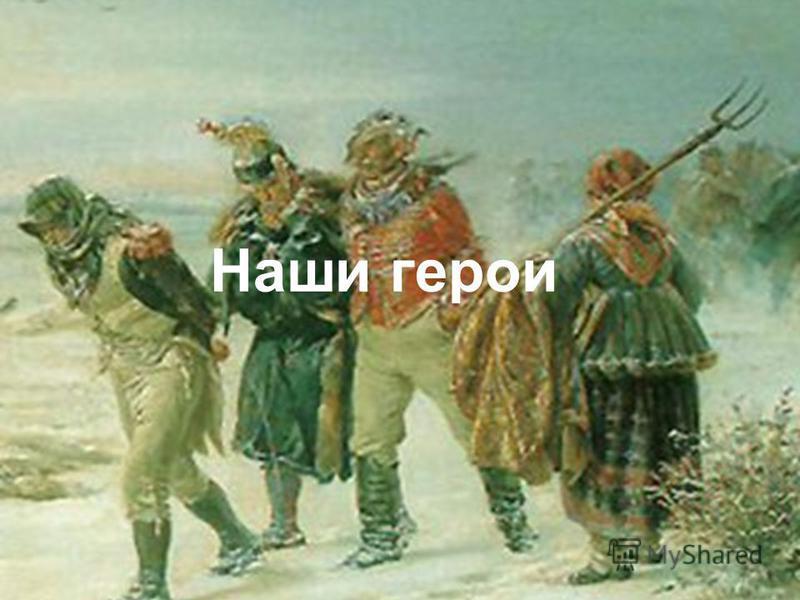 4 Наши герои