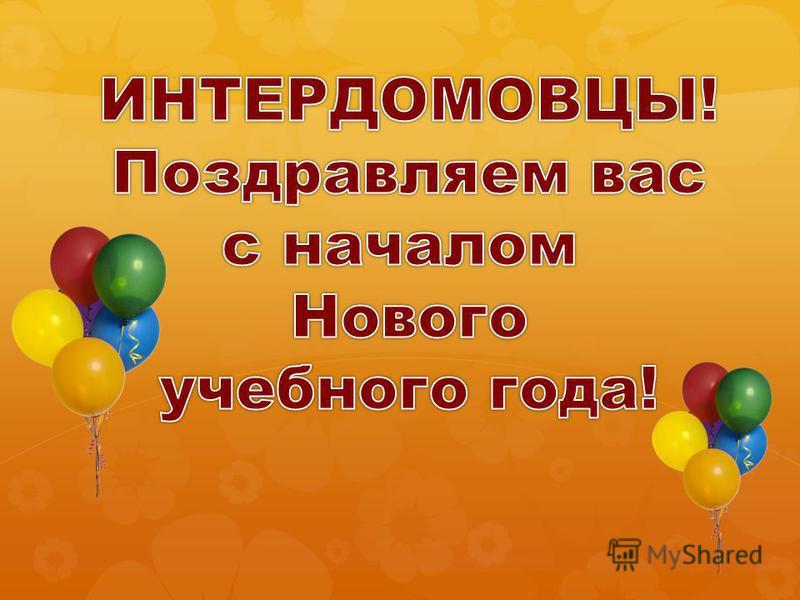 И, конечно, это праздник Первого Звонка! Султан Сулейменов и Ангелина Кузнецова «ПЕРВЫЙ ЗВОНОК»