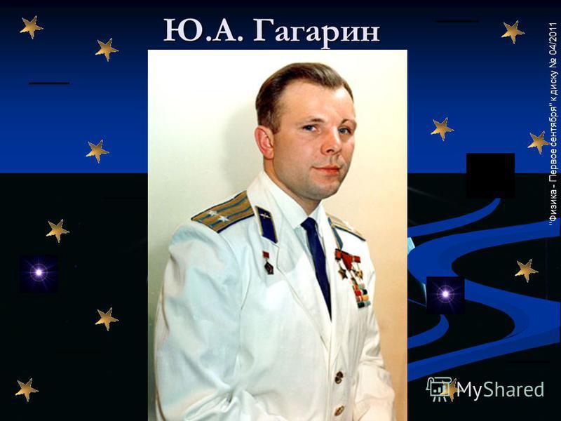 Физика - Первое сентября к диску 04/2011 Ю.А. Гагарин