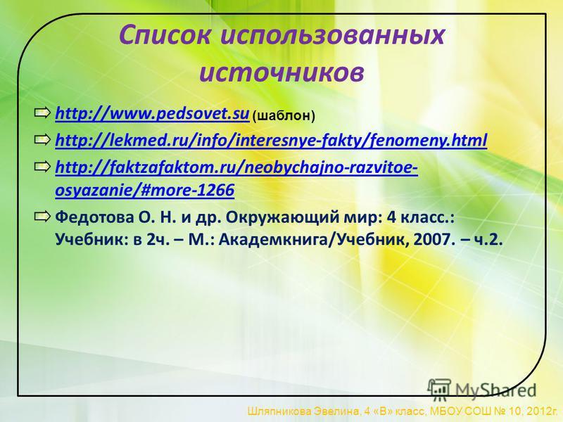 Список использованных источников http://www.pedsovet.su http://lekmed.ru/info/interesnye-fakty/fenomeny.html http://faktzafaktom.ru/neobychajno-razvitoe- osyazanie/#more-1266 Федотова О. Н. и др. Окружающий мир: 4 класс.: Учебник: в 2 ч. – М.: Академ
