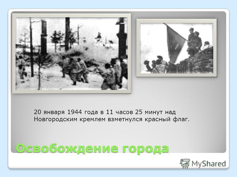 Освобождение города 20 января 1944 года в 11 часов 25 минут над Новгородским кремлем взметнулся красный флаг.