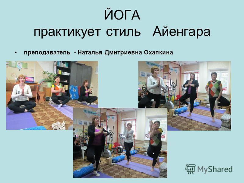 ЙОГА практикует стиль Айенгара преподаватель - Наталья Дмитриевна Охапкина