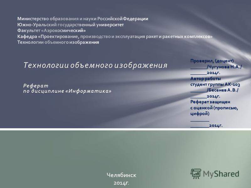 Презентация на тему Технологии объемного изображения Реферат по  1 Технологии объемного изображения Реферат