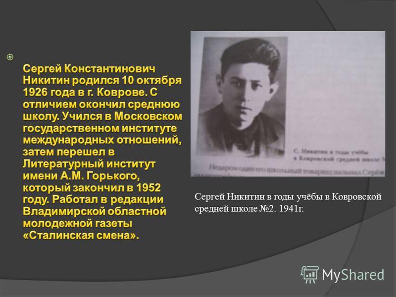 Сергей Никитин в годы учёбы в Ковровской средней школе 2. 1941 г.