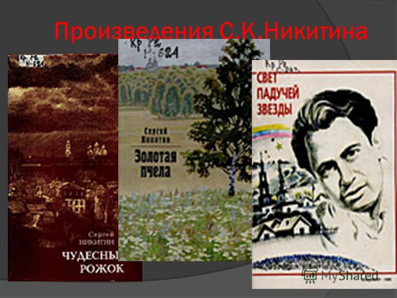Произведения С.К.Никитина Как прозаик дебютировал в 1950 году в журнале «Смена», где был опубликован его рассказ «Однажды летом». В 1952 году вышла первая книга рассказов «Возвращение». В 1957 году по итогам литературного конкурса, посвященного Всеми