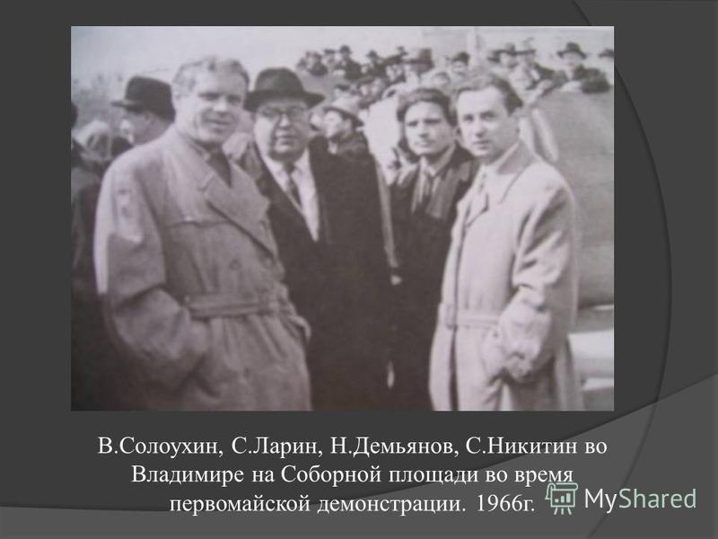 В.Солоухин, С.Ларин, Н.Демьянов, С.Никитин во Владимире на Соборной площади во время первомайской демонстрации. 1966 г.