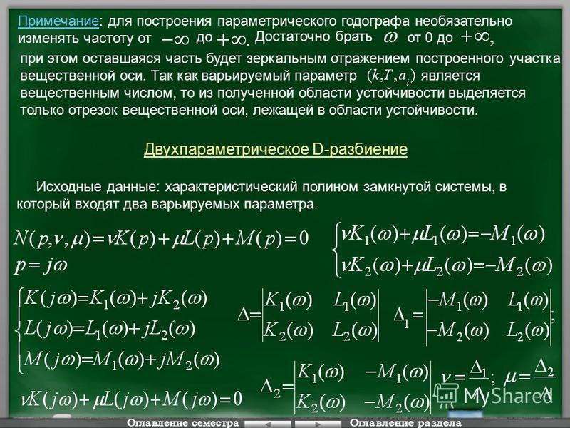Примечание: для построения параметрического годографа необязательно изменять частоту от до Достаточно брать при этом оставшаяся часть будет зеркальным отражением построенного участка вещественной оси. Так как варьируемый параметр является вещественны