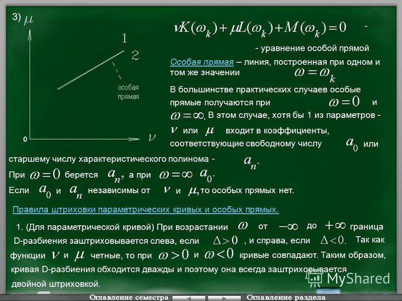 3) - уравнение особой прямой - Особая прямая – линия, построенная при одном и том же значении В большинстве практических случаев особые прямые получаются при входит в коэффициенты, и В этом случае, хотя бы 1 из параметров - или соответствующие свобод