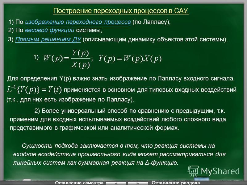 Построение переходных процессов в САУ. 1) По изображению переходного процесса (по Лапласу); 2) По весовой функции системы; 3) Прямым решением ДУ (описывающим динамику объектов этой системы). 1) Для определения Y(p) важно знать изображение по Лапласу