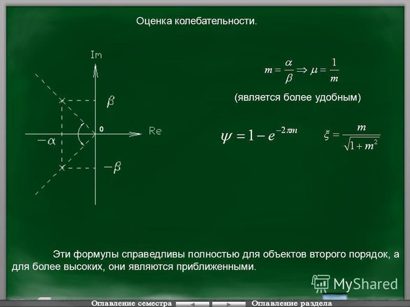 Оценка колебательности. (является более удобным) Эти формулы справедливы полностью для объектов второго порядок, а для более высоких, они являются приближенными.