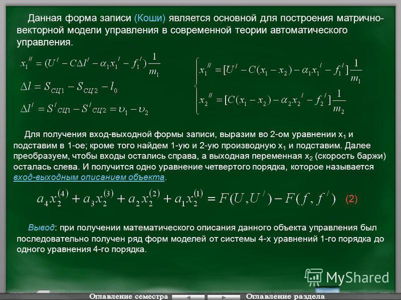 Данная форма записи (Коши) является основной для построения матрично- векторной модели управления в современной теории автоматического управления. Для получения вход-выходной формы записи, выразим во 2-ом уравнении х 1 и подставим в 1-ое; кроме того