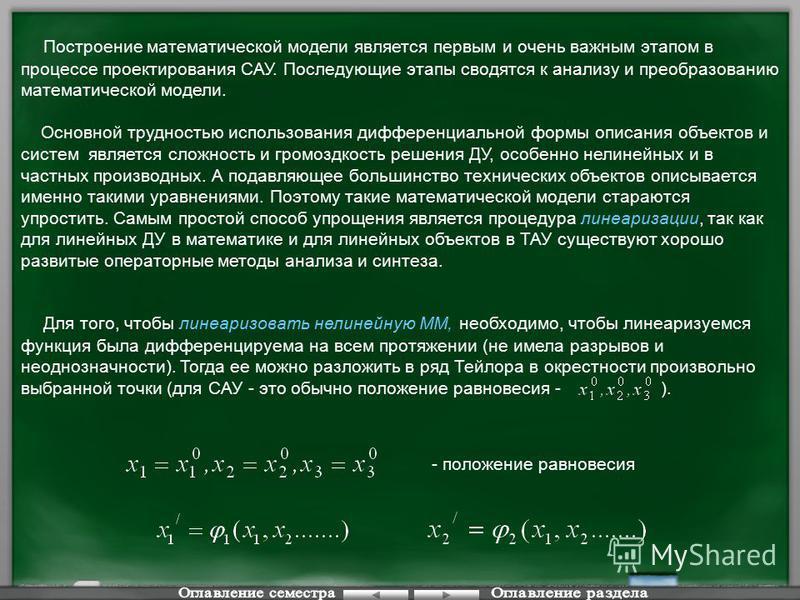 Построение математической модели является первым и очень важным этапом в процессе проектирования САУ. Последующие этапы сводятся к анализу и преобразованию математической модели. Основной трудностью использования дифференциальной формы описания объек