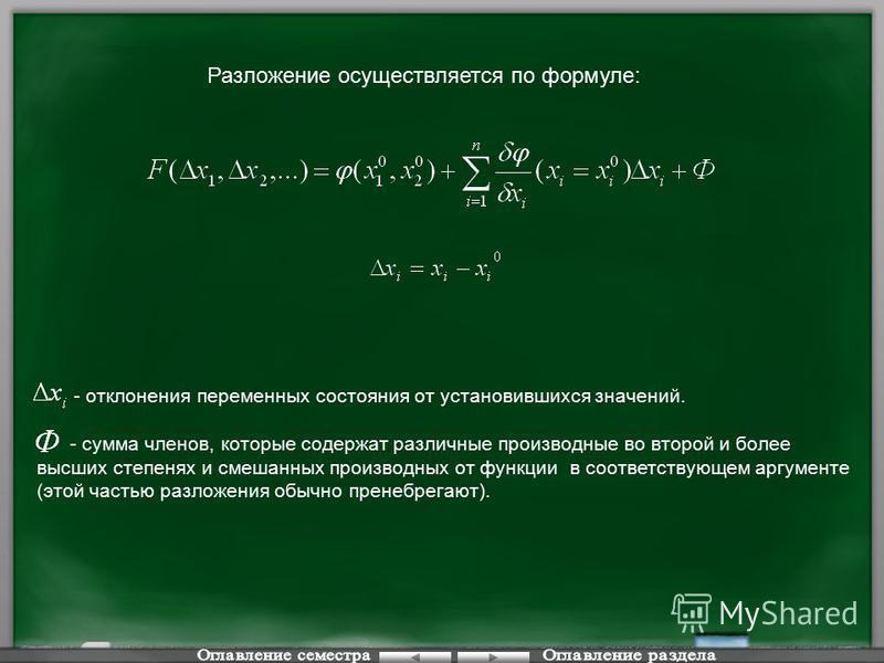 Разложение осуществляется по формуле: - отклонения переменных состояния от установившихся значений. - сумма членов, которые содержат различные производные во второй и более высших степенях и смешанных производных от функции в соответствующем аргумент