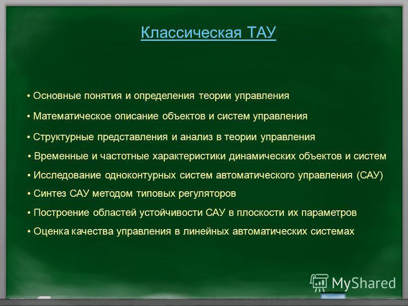 Синтез САУ методом типовых