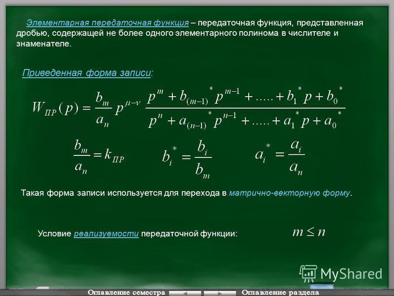 Элементарная передаточная функция – передаточная функция, представленная дробью, содержащей не более одного элементарного полинома в числителе и знаменателе. Приведенная форма записи: Такая форма записи используется для перехода в матрично-векторную