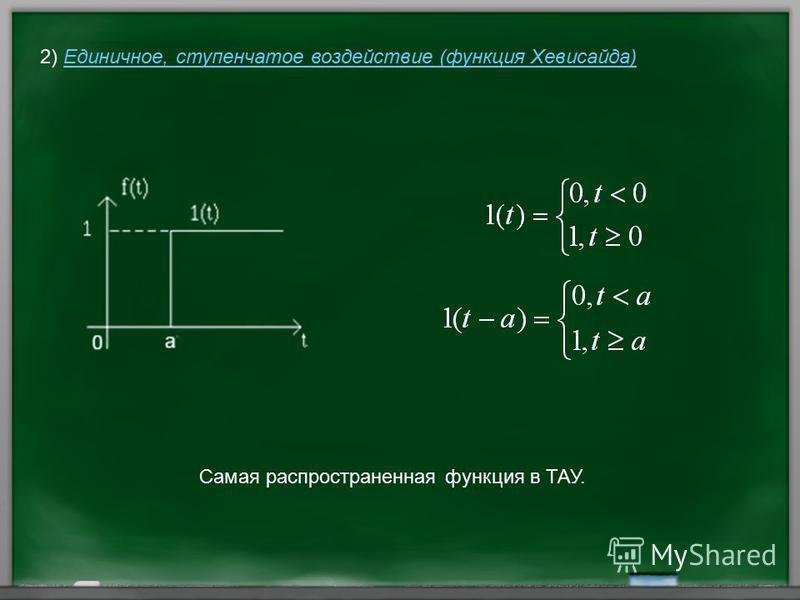 2) Единичное, ступенчатое воздействие (функция Хевисайда) Самая распространенная функция в ТАУ.