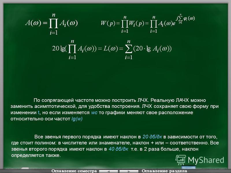 Все звенья первого порядка имеют наклон в 20 дб/дк в зависимости от того, где стоит полином: в числителе или знаменателе, наклон + или – соответственно. Все звенья второго порядка имеют наклон в 40 дб/дк т.е. в 2 раза больше, наклон определяется такж