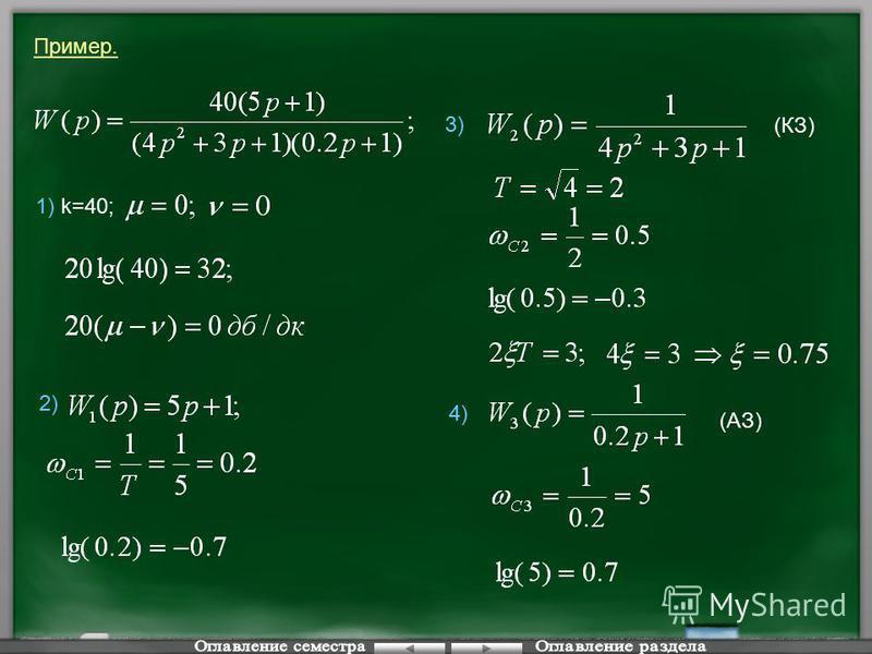 Пример. 1) k=40; 2) 3) (КЗ) 4) (АЗ)