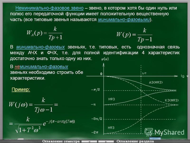 Неминимально-фазовое звено – звено, в котором хотя бы один нуль или полюс его передаточной функции имеет положительную вещественную часть (все типовые звенья называются минимально-фазовыми). В минимально-фазовых звеньях, т.е. типовых, есть однозначна