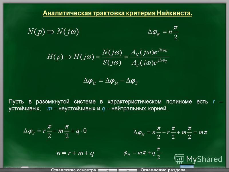 Аналитическая трактовка критерия Найквиста. Пусть в разомкнутой системе в характеристическом полиноме есть r – устойчивых, m – неустойчивых и q – нейтральных корней.