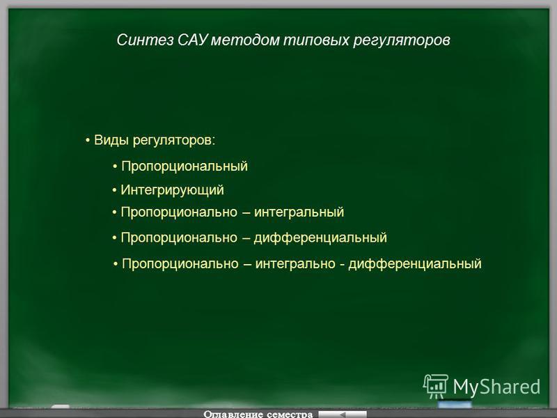 Синтез САУ методом типовых регуляторов Виды регуляторов: Пропорциональный Интегрирующий Пропорционально – интегральный Пропорционально – дифференциальный Пропорционально – интегрально - дифференциальный