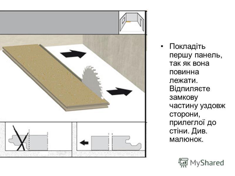 Покладіть першу панель, так як вона повинна лежати. Відпиляєте замкову частину уздовж сторони, прилеглої до стіни. Див. малюнок.
