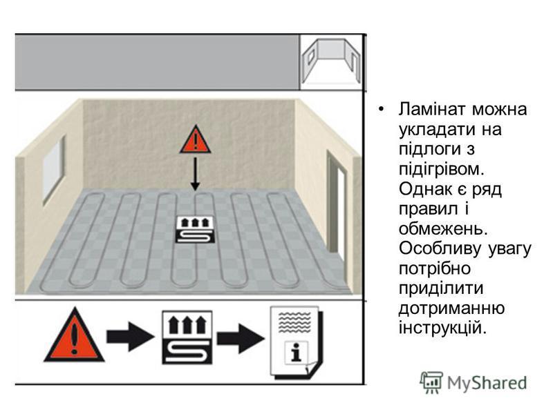 Ламінат можна укладати на підлоги з підігрівом. Однак є ряд правил і обмежень. Особливу увагу потрібно приділити дотриманню інструкцій.