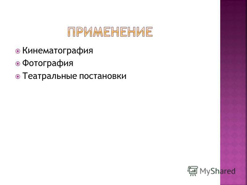 Кинематография Фотография Театральные постановки