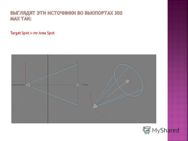 Target Spot и mr Area Spot
