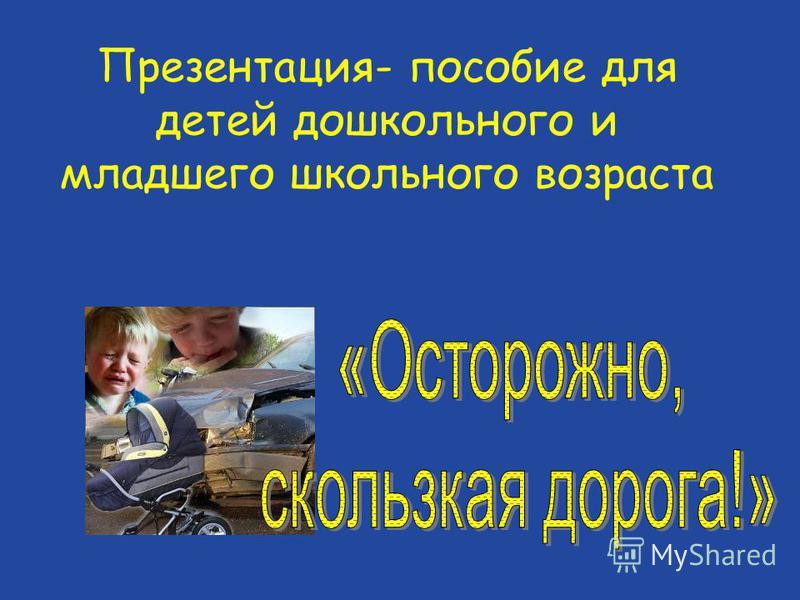 Презентация- пособие для детей дошкольного и младшего школьного возраста