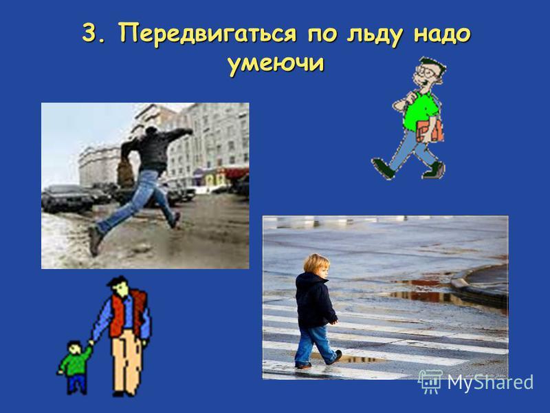 3. Передвигаться по льду надо умеючи
