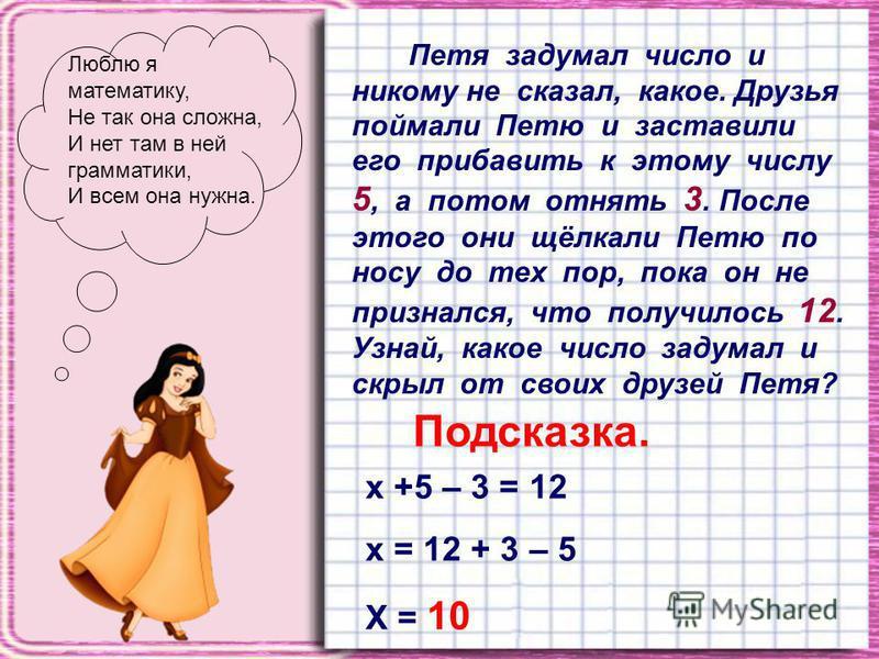 Математика – основа и царица всех наук, И тебе с ней подружиться я советую, мой друг. В школьный портфель помещается не более четырёх взрослых ежей. Сколько таких портфелей нужно, чтобы принести в школу за один раз 316 взрослых ежей? Подсказка. 316 :