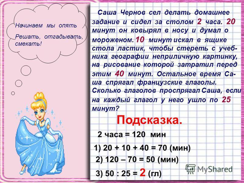 Очень точная наука, Очень строгая наука, Интересная наука – математика! В доме 12 чашек и 9 блюде- чек. Дети разбили половину чашек и 7 блюдечек. Сколько чашек сталось без блюдечек? Подсказка. 1) 12 : 2 = 6 (ч) 2) 9 – 7 = 2 (бл.) 3) 6 – 2 = 4 (ч)