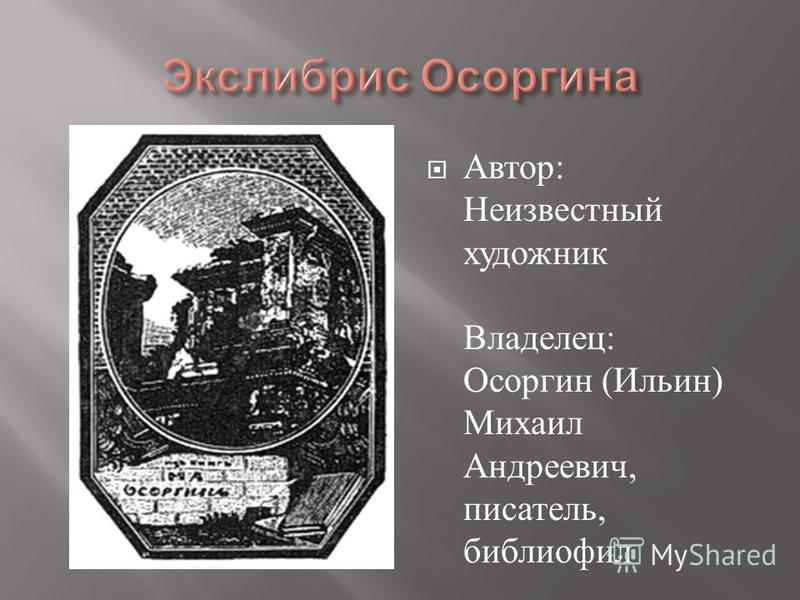 Автор : Неизвестный художник Владелец : Осоргин ( Ильин ) Михаил Андреевич, писатель, библиофил