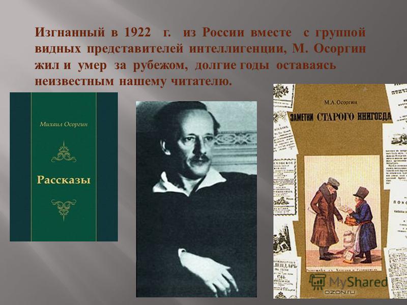 Изгнанный в 1922 г. из России вместе с группой видных представителей интеллигенции, М. Осоргин жил и умер за рубежом, долгие годы оставаясь неизвестным нашему читателю.