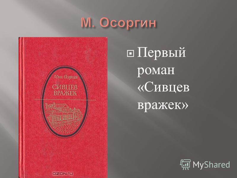Первый роман « Сивцев вражек »