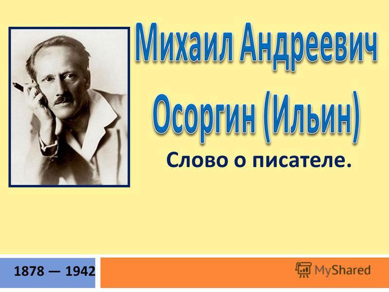 1878 1942 Слово о писателе.