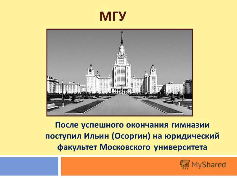 МГУ После успешного окончания гимназии поступил Ильин ( Осоргин ) на юридический факультет Московского университета