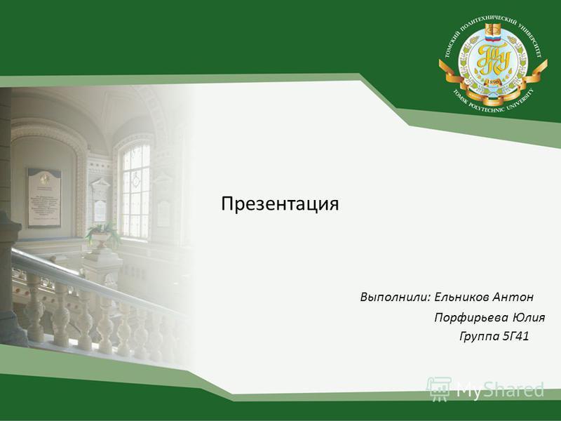 Презентация Выполнили: Ельников Антон Порфирьева Юлия Группа 5Г41