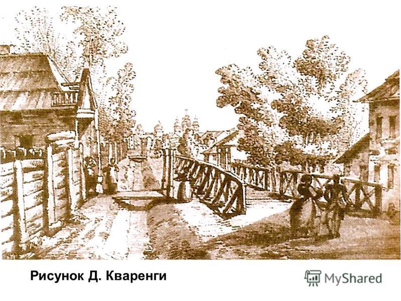 Рисунок Д. Кваренги