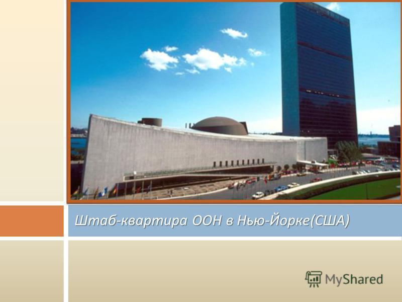 Штаб - квартира ООН в Нью - Йорке ( США )