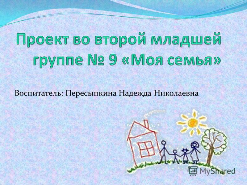 Воспитатель: Пересыпкина Надежда Николаевна