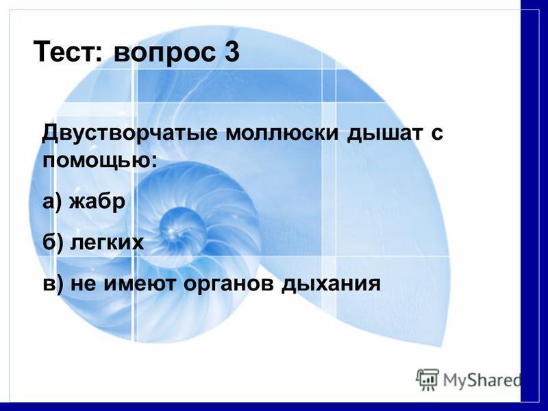 Тест: вопрос 3 Двустворчатые моллюски дышат с помощью: a) жабр б) легких в) не имеют органов дыхания