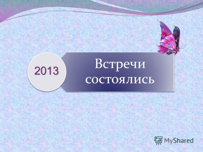 «Первый взмах крыльев»2013 Март 2013 года - Начало работы Флай-Студии