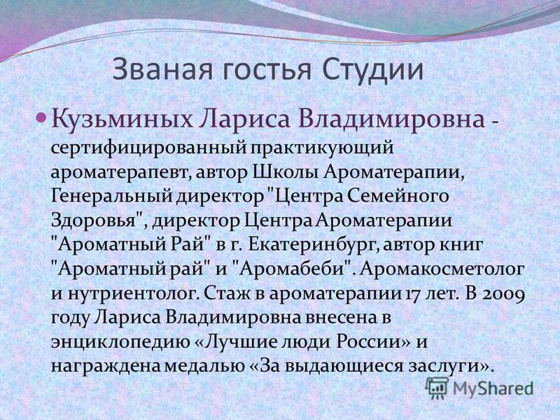 С ароматерапевтом Ларисой Кузьминых
