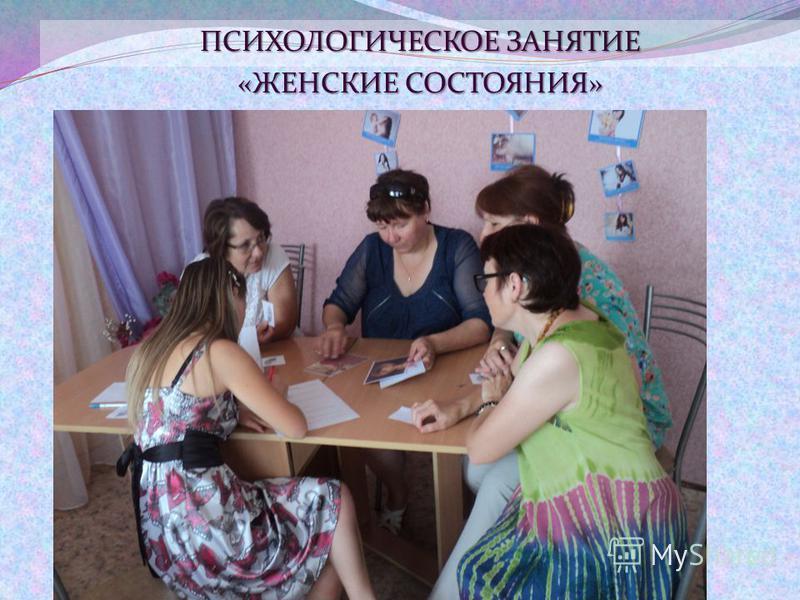 С психологом Людмилой Широковой ПСИХОЛОГИЧЕСКОЕ ЗАНЯТИЕ «ЖЕНСКИЕ СОСТОЯНИЯ»