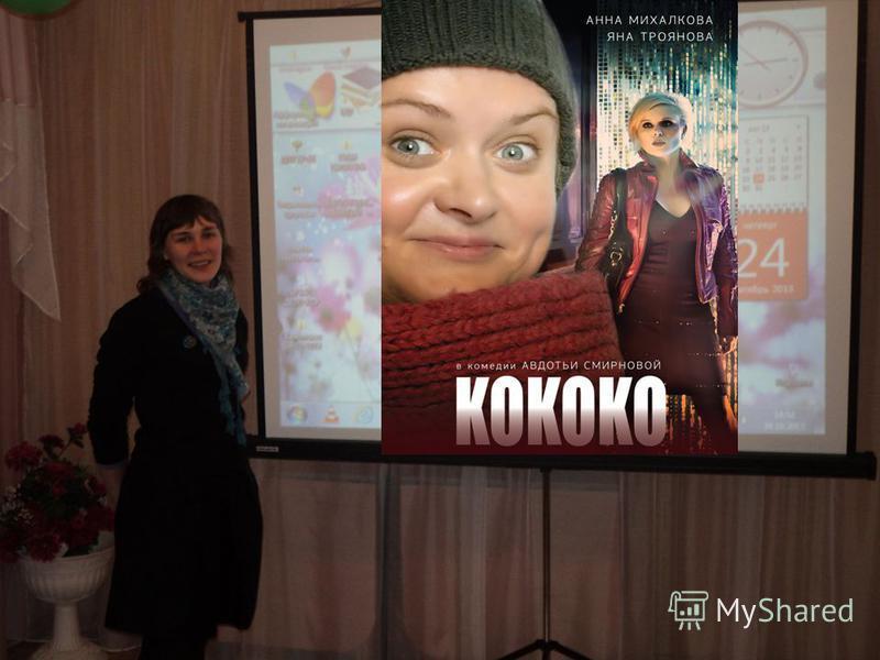 «Женский образ на экране»Октябрь 2013 2013